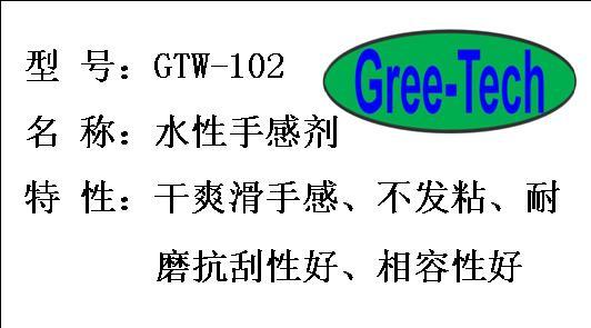 GTW-102