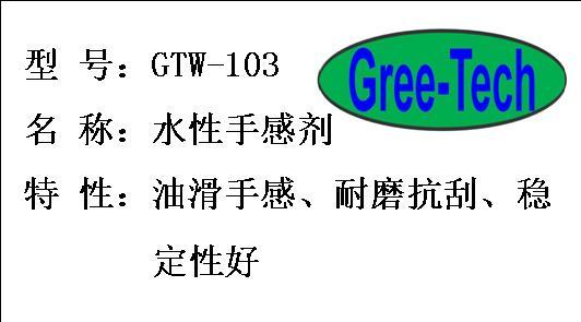 GTW-103
