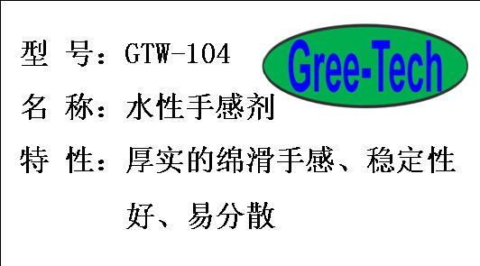 GTW-104