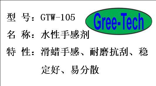 GTW-105