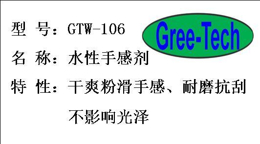 GTW-106