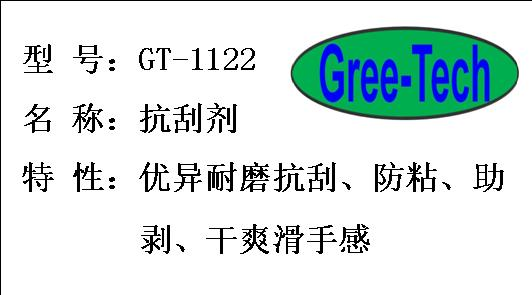 GT-1122