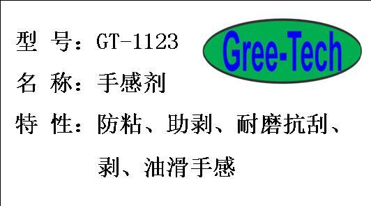 GT-1123