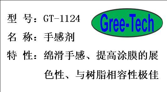 GT-1124