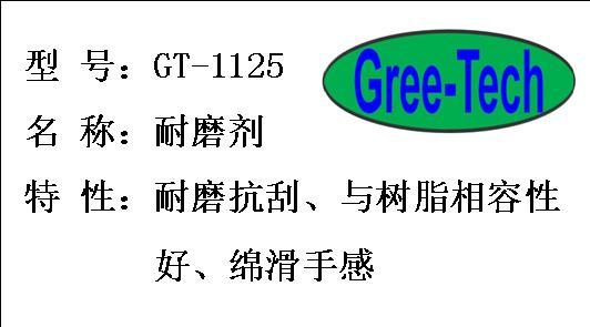GT-1125