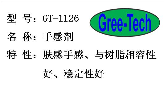 GT-1126