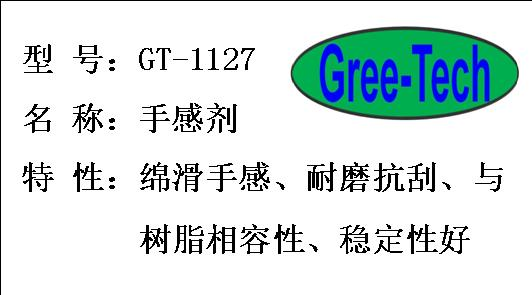 GT-1127
