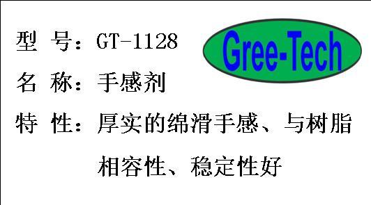 GT-1128