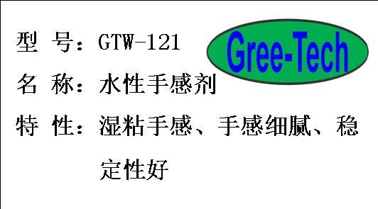 GTW-121