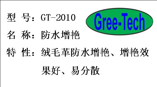 GT-2010