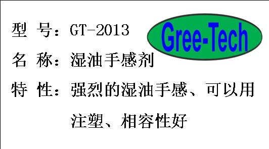 GT-2013