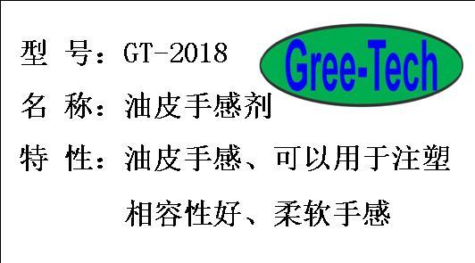 GT-2018