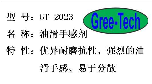 GT-2023