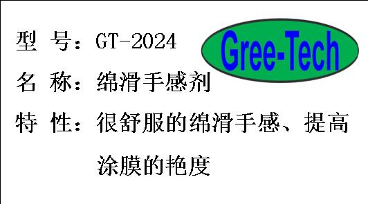GT-2024