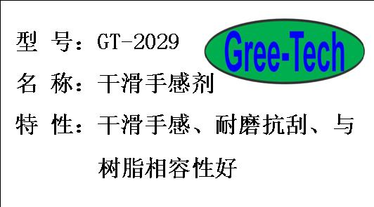 GT-2029