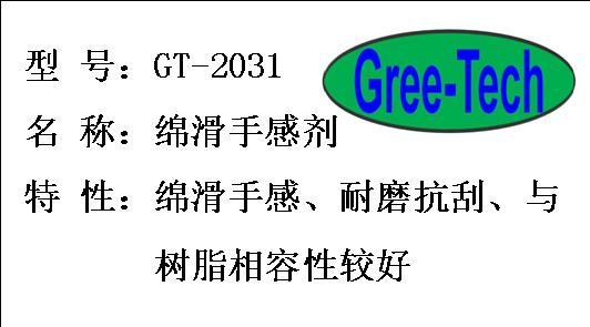 GT-2031