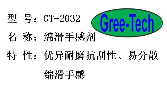 GT-2032