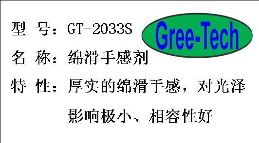 GT-2033S