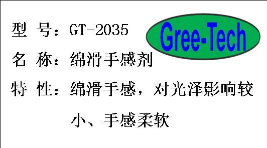 GT-2035