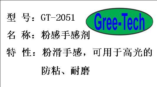 GT-2051