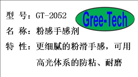 GT-2052