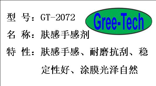 GT-2072
