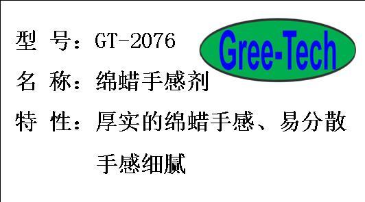 GT-2076