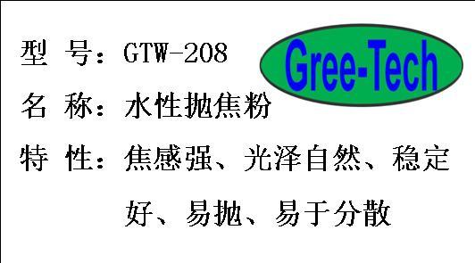 GTW-208