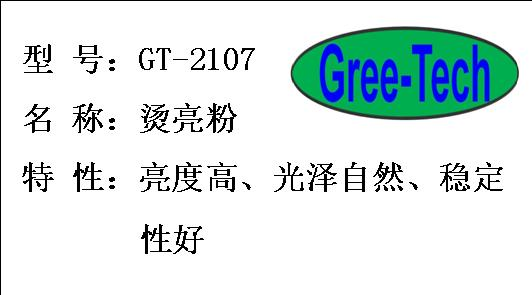 GT-2107