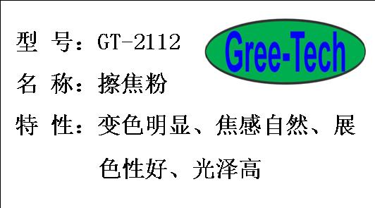 GT-2112