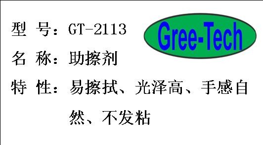 GT-2113