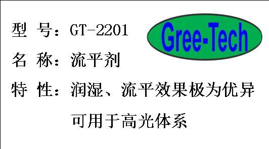 GT-2201