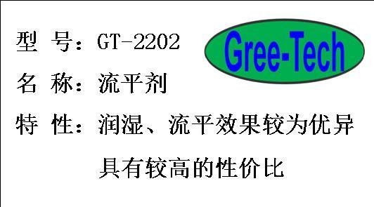 GT-2202