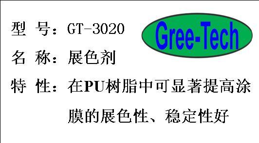 GT-3020