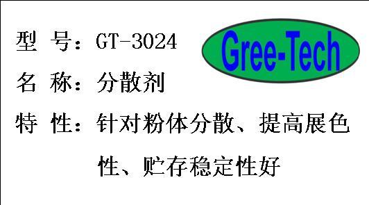 GT-3024