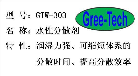 GTW-303