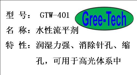 GTW-401