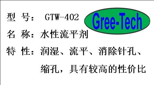 GTW-402