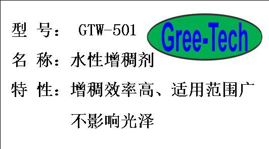 GTW-501