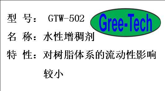 GTW-502