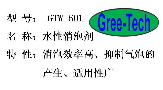GTW-601