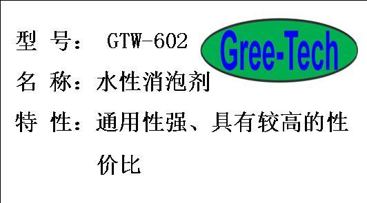 GTW-602