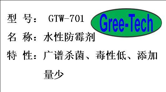 GTW-701