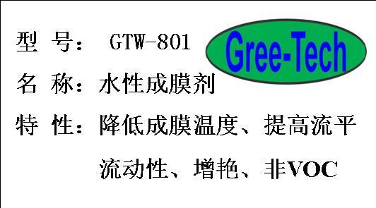 GTW-801
